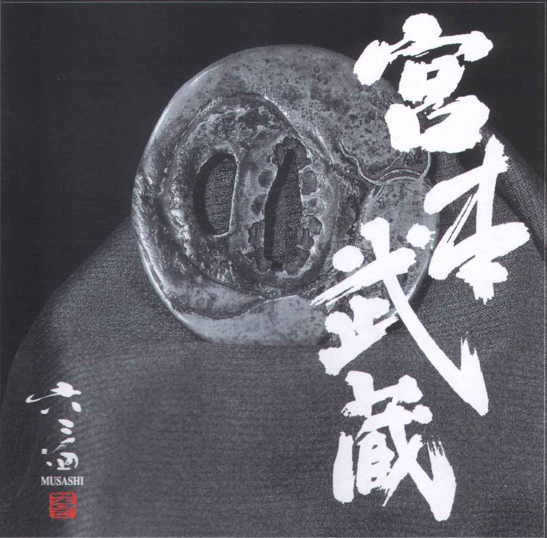 宮本武蔵の画像 p1_21
